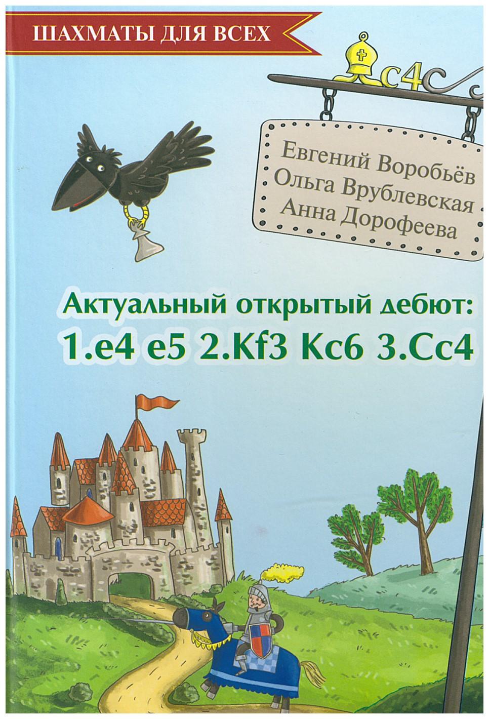 Вышла новая книга — Актуальный шахматный дебют