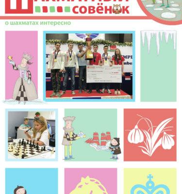 Журнал «Шахматный Совёнок» выпуск 8