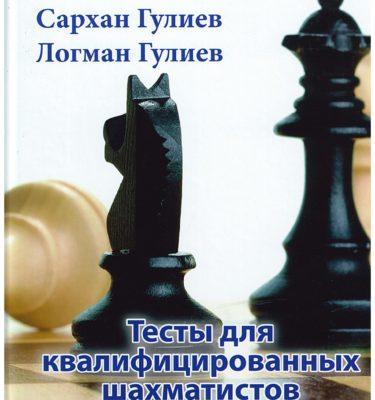 Гулиев С.,Гулиев Л. Тесты для квалифицированных шахматистов