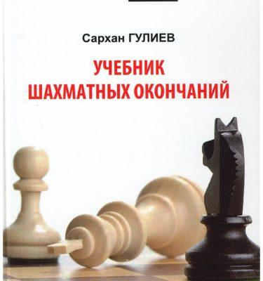 Гулиев С.,Учебник шахматных окончаний