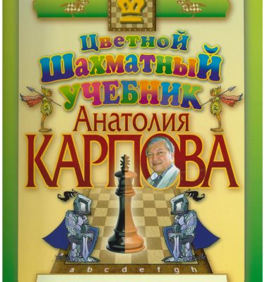 Цветной шахматный учебник Анатолия Карпова