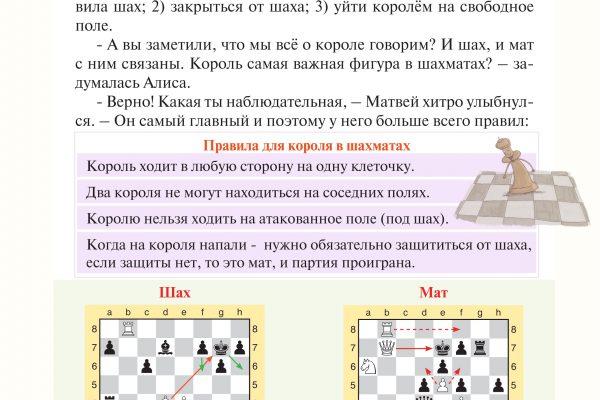 «Шахматные приключения лисёнка Фимки» страница 10