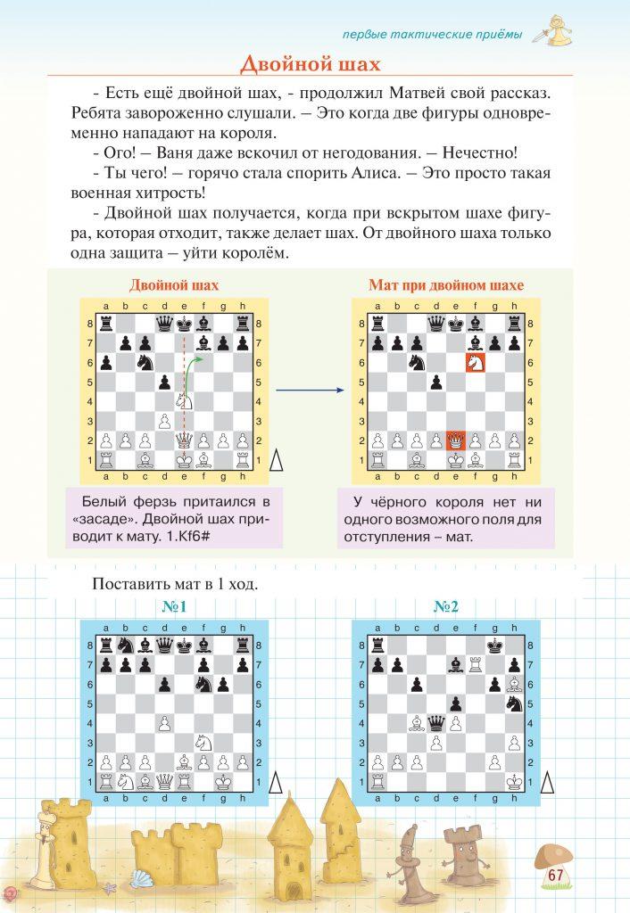 «Шахматные приключения лисёнка Фимки» страница 67