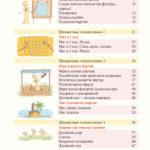 «Шахматные приключения лисёнка Фимки» страница 80