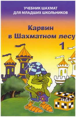 Барский Владимир «Карвин в Шахматном лесу» т.1
