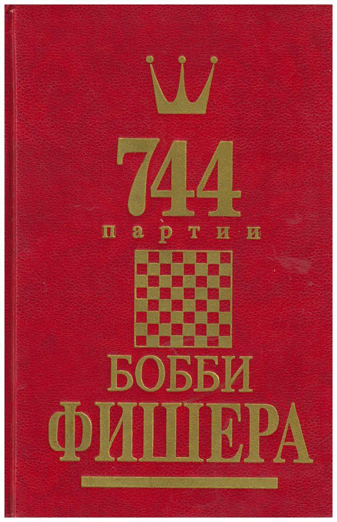 Голубев А.Н.,Гутцайт Л.Э. « 744 партии Бобби Фишера» т. 1, 2