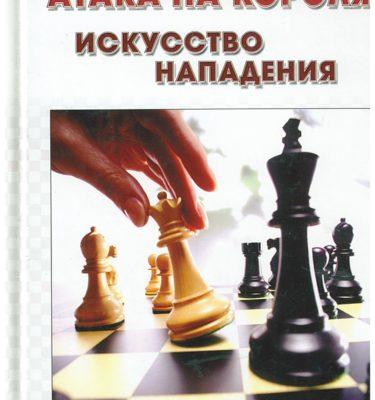 Калиниченко Н.М. «Атака на короля. Искусство нападения»