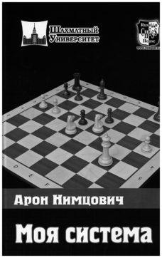 Нимцович А. «Моя система»
