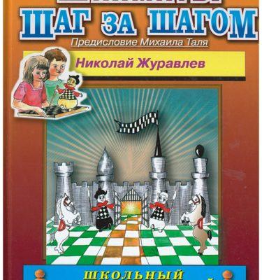 Журавлев Н.И. «Шахматы. Шаг за шагом»