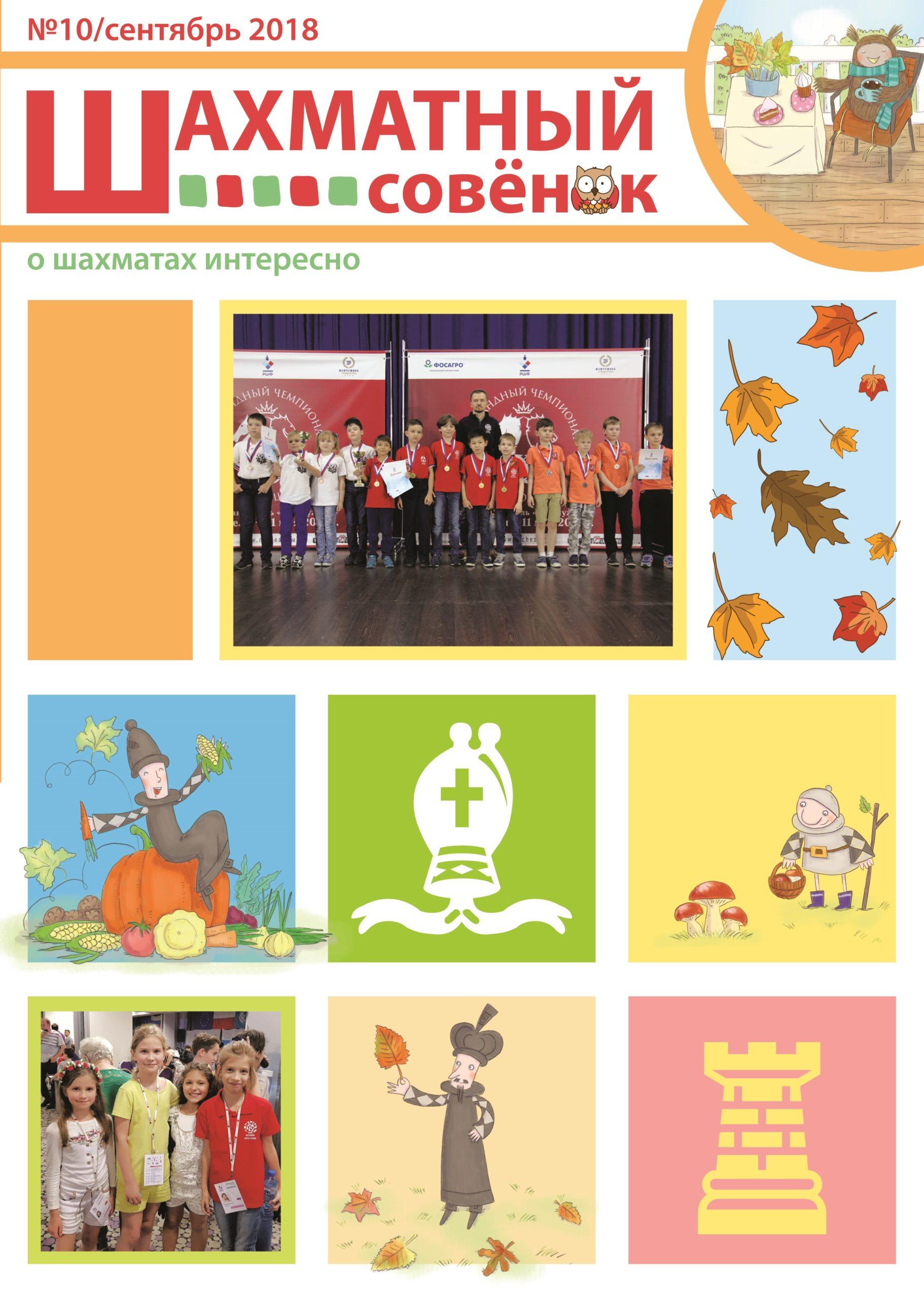 Журнал «Шахматный Совёнок» выпуск 10