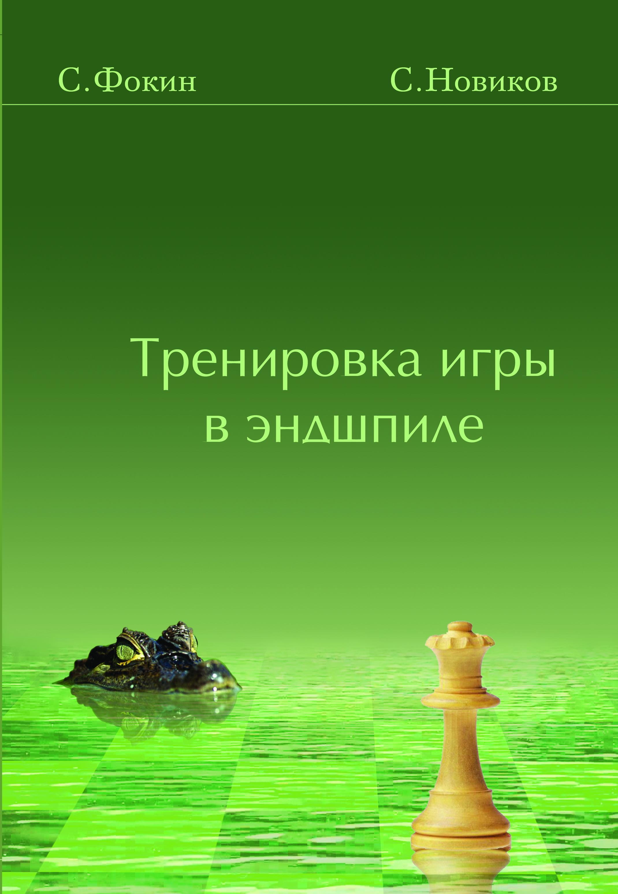 Фокин С., Новиков С. «Тренировка игры в эндшпиле»