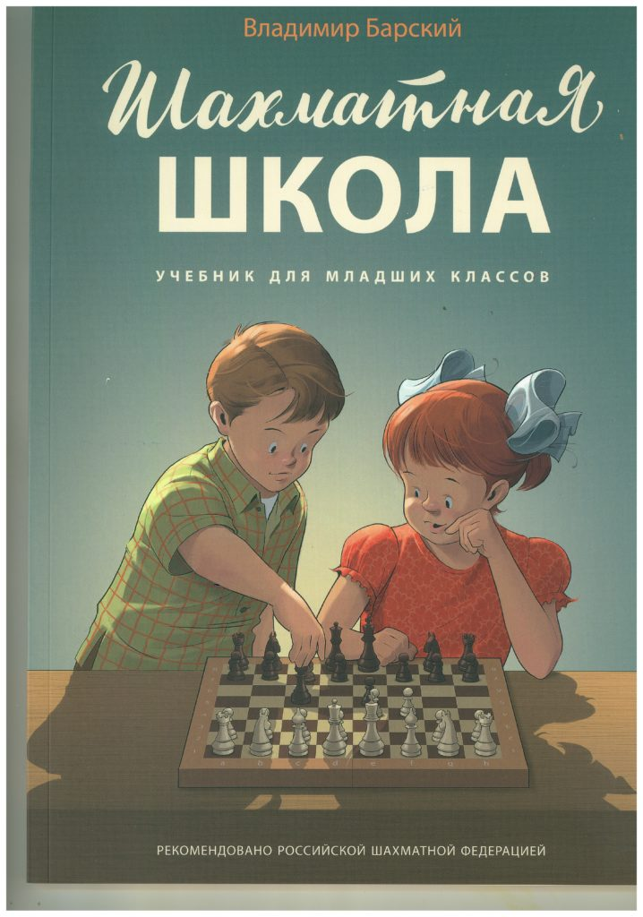 Барский В. Шахматная школа