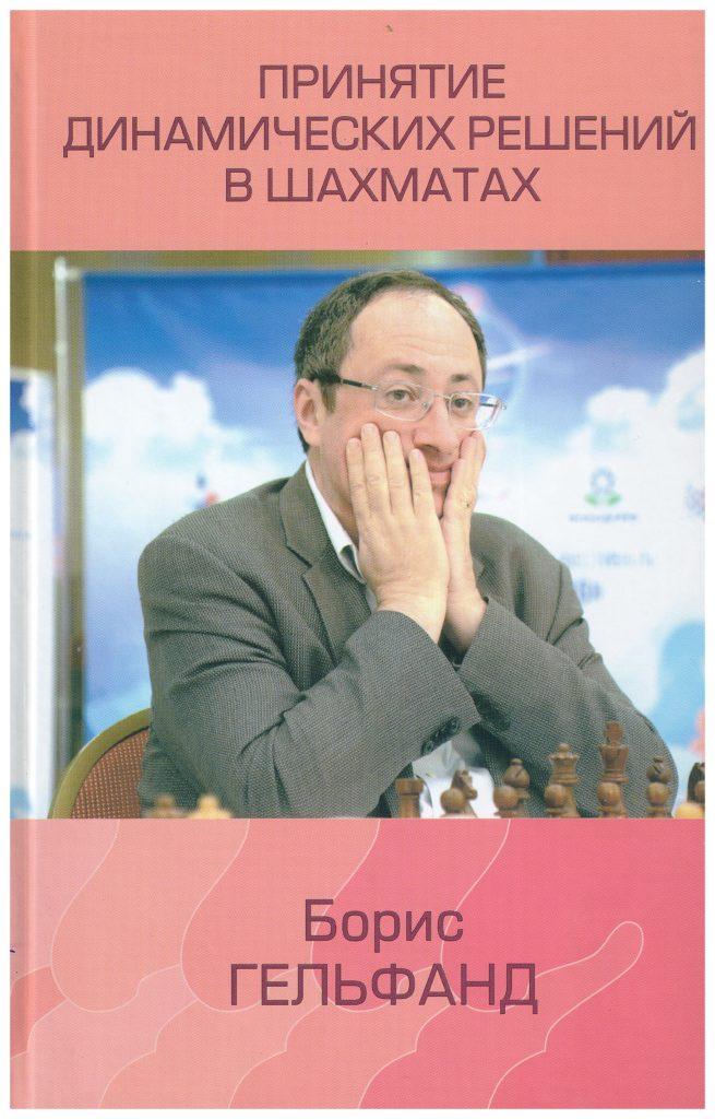 Гельфанд Б. Принятие динамических решений в шахматах