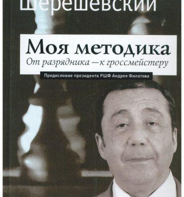 Шерешевский М. Моя методика.От разрядника-к гроссмейстеру