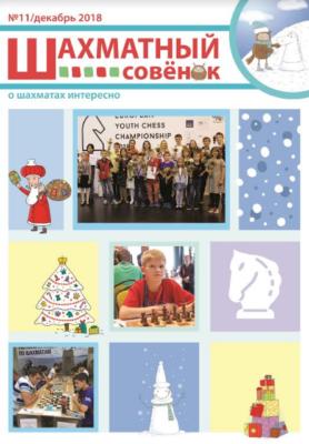 Журнал «Шахматный Совёнок» выпуск 11