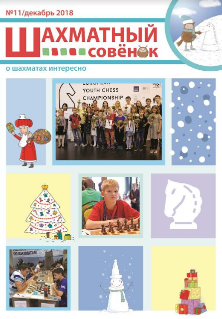Вышел одиннадцатый выпуск журнала «Шахматный Совёнок»