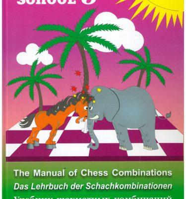 Мазья А.Учебник шахматных комбинаций 3