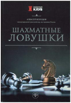 Безгодов А. Шахматные ловушки.