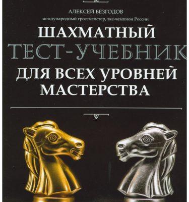 Безгодов А. Шахматный тест-учебник для всех уровней мастерства