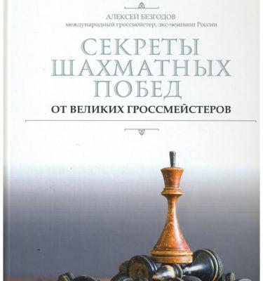 Безгодов А. Секреты шахматных побед от великих гроссмейстеров