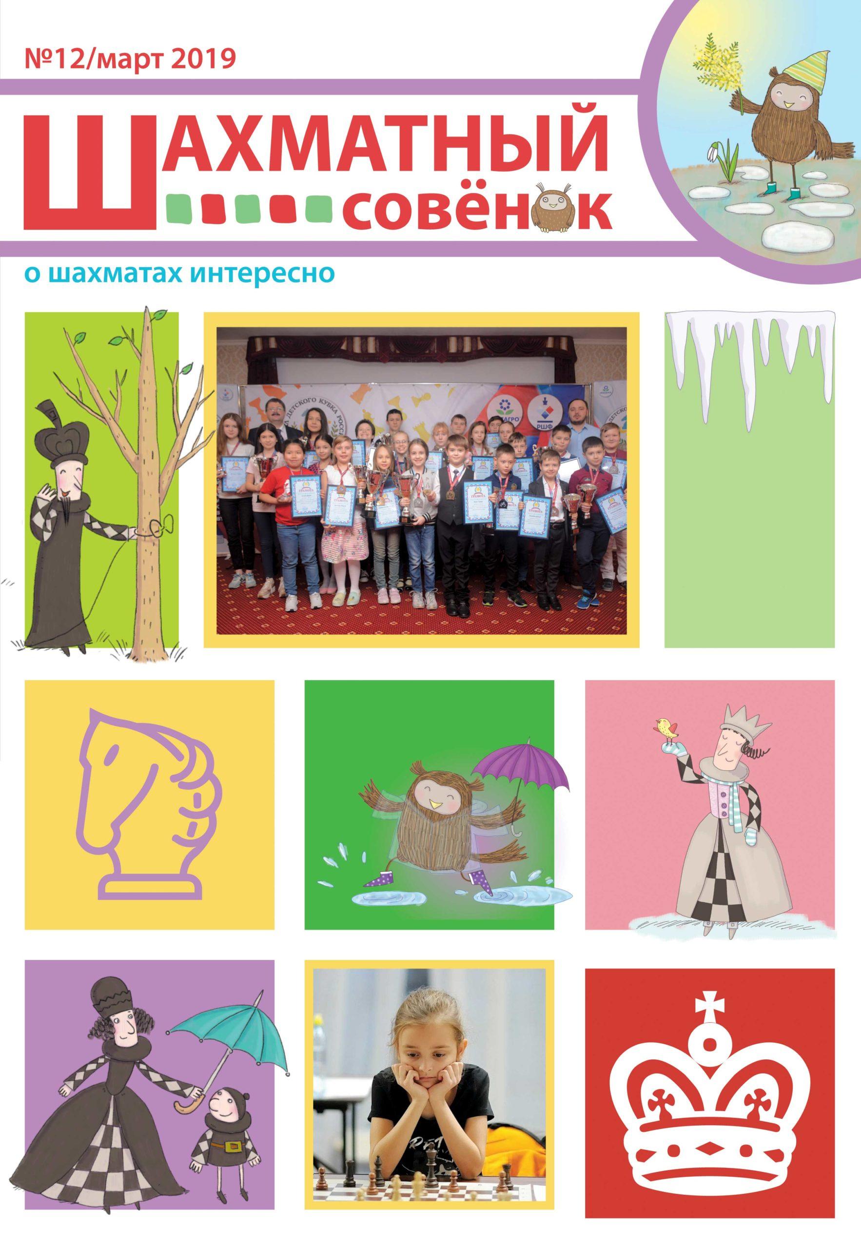 Вышел двенадцатый выпуск журнала «Шахматный Совёнок»