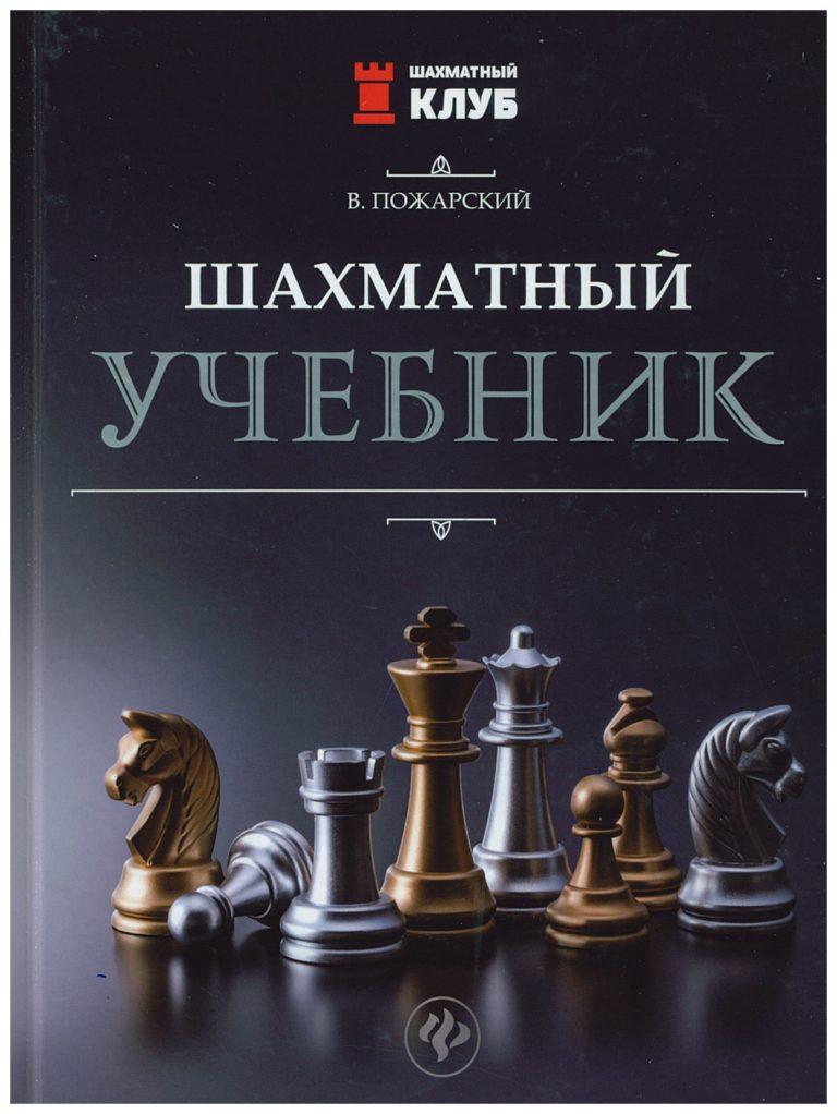 Пожарский В. Шахматный учебник