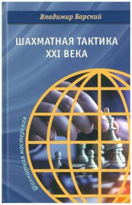 """Барский В. """"Шахматная тактика XXI века"""""""