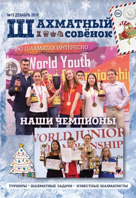 Вышел пятнадцатый выпуск журнала «Шахматный Совёнок»
