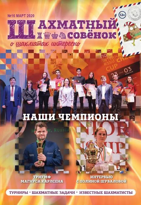 Вышел шестнадцатый выпуск журнала «Шахматный Совёнок»
