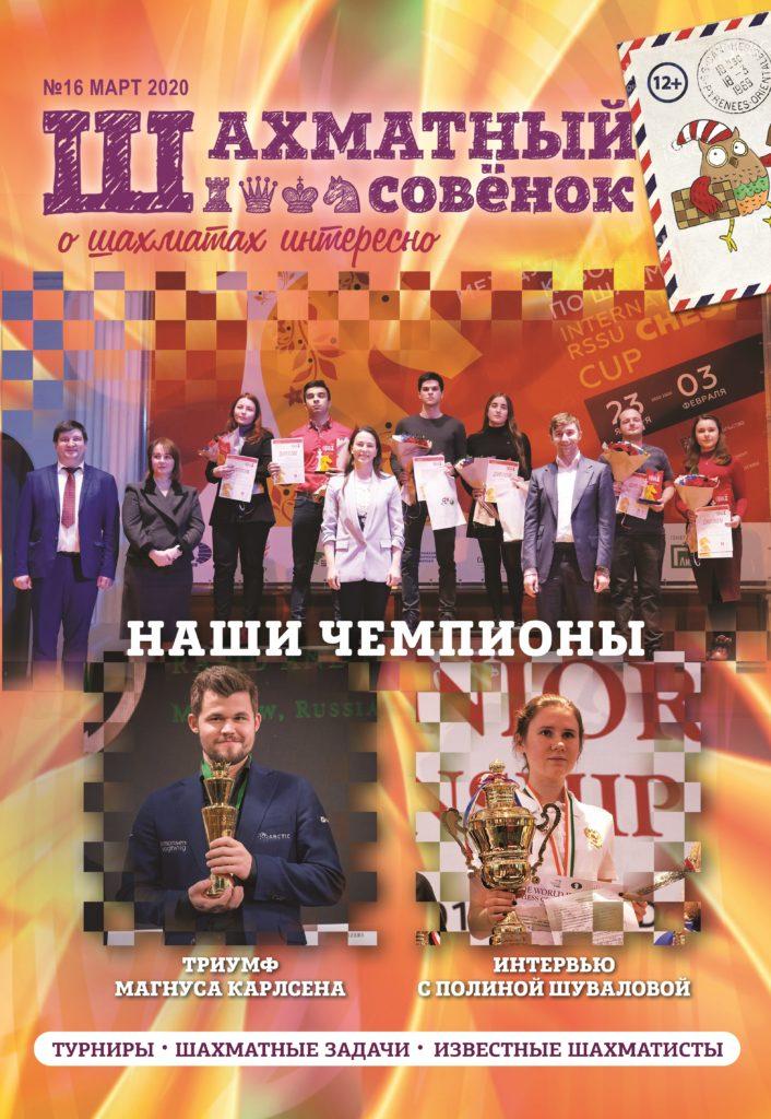 Шахматный Совёнок 16
