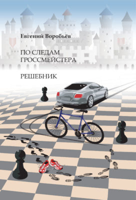 CC Book Chess Oblojka_pod_TX_FINAL_CMYK.indd