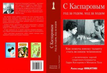 Nikitin_A._S_Kasparovym_god_za_godom_khod_za_khodom.750x0