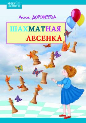 Oblojka_lesenka_rek