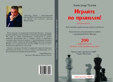 Tkachev_2_1200