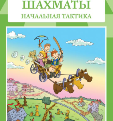 Начальная тактика электронная книга